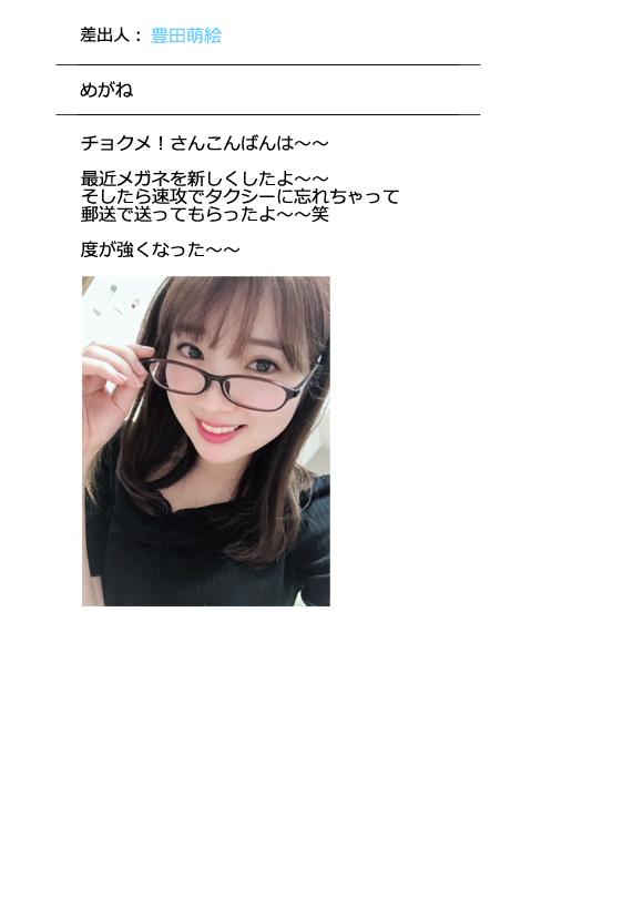 絵 豊田 萌